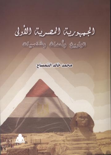 الجمهورية المصرية الأولى : تواريخ وأحداث وشخصيات 1