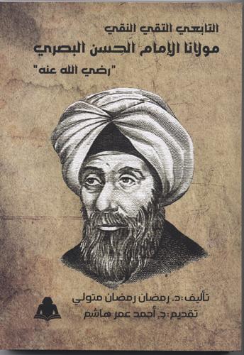 """التابعى التقى النقى مولانا الإمام الحسن البصرى """" رضى الله عنه """" 1"""