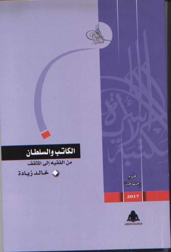 الكاتب والسلطان من الفقيه الي المثقف 1