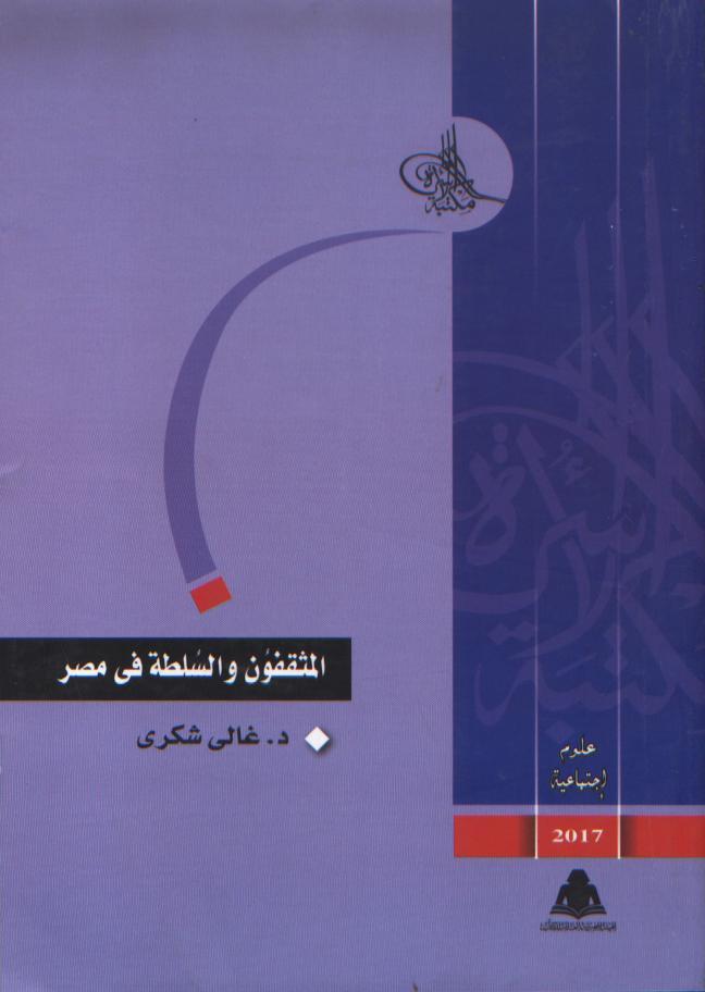 المثقفون والسلطة فى مصر 1