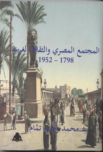 المجتمع المصرى والثقافة الغربية:1798-1952 1