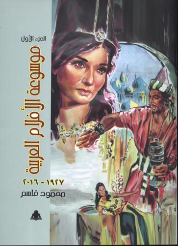 موسوعة الأفلام العربية ج1: 1927-2016 1