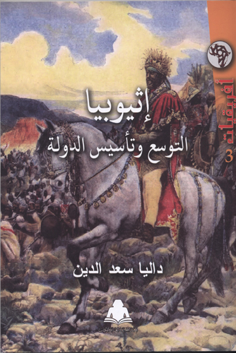 إثيوبيا التوسع وتأسيس الدولة 1