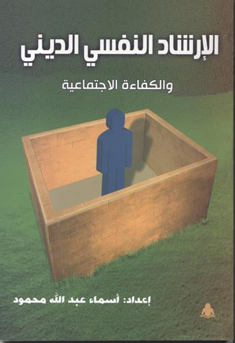 الإرشاد النفسي الديني والكفاءة الاجتماعية 1