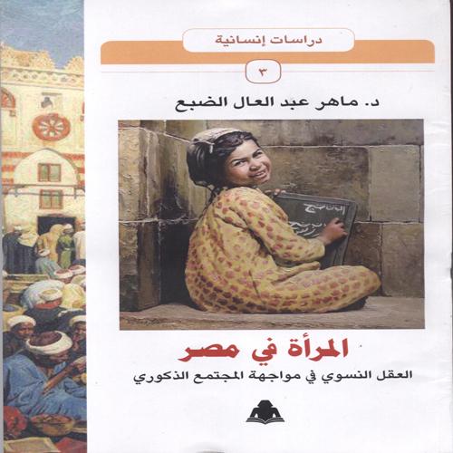 المرأة فى مصر: العقل النسوى فى مواجهة المجتمع الذكورى 1