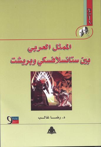 الممثل العربي بين ستانسلافسكى وبريشت 1