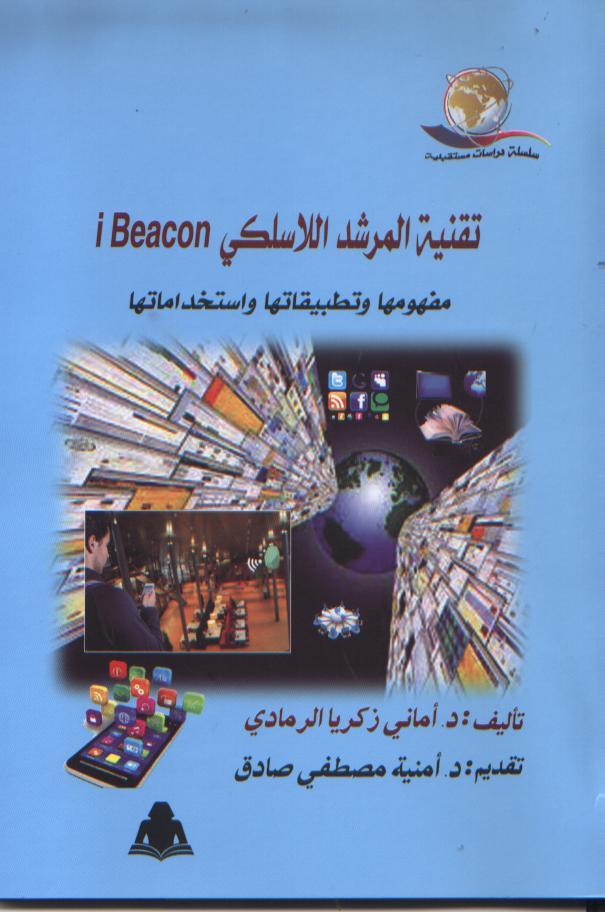 تقنية المرشد اللاسكى I Beacon .. مفهومها وتطبيقاتها واستخداماتها 1