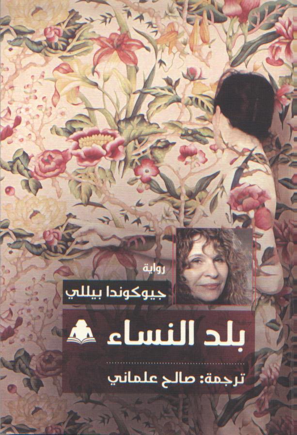 بلد النساء : رواية 1