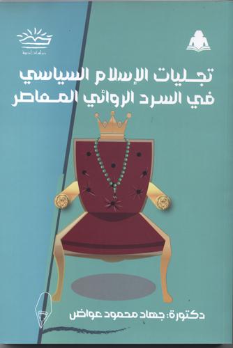 تجليات الإسلام السياسي فى السرد الروائي المعاصر: دراسة مقارنة 1