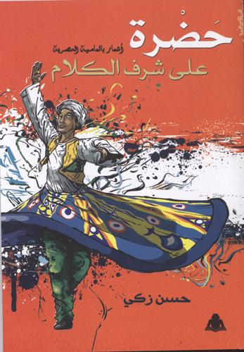 حضرة على شرف الكلام: أشعار بالعامية المصرية 1