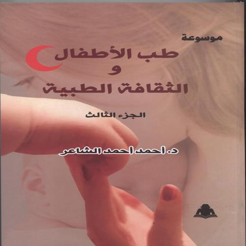 موسوعة طب الأطفال والثقافة الطبية . الجزء الثالث 1
