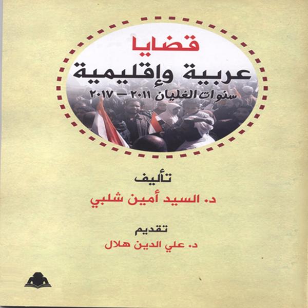 قضايا عربية وإقليمية : سنوات الغليان2011-2017 1