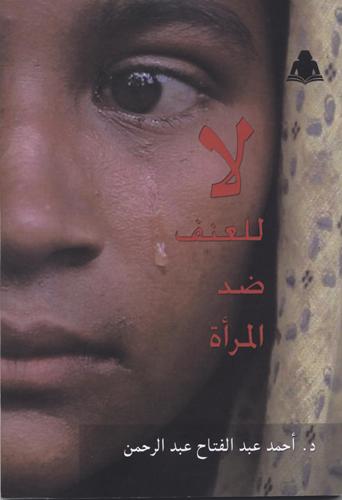 لا للعنف ضد المرأة 1