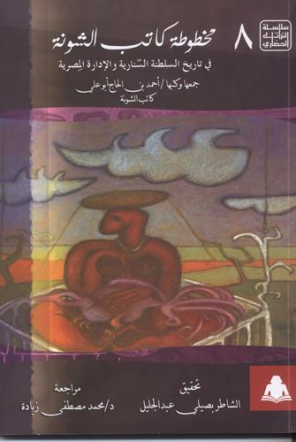 مخطوطة كاتب الشونة فى تاريخ السلطنة السنارية والإدارة المصرية 1
