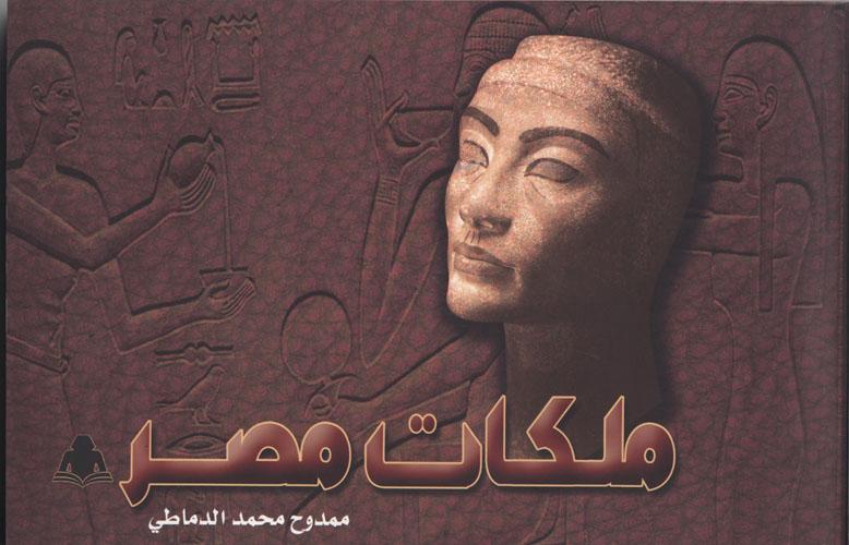 ملكات مصر 1