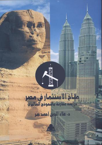 مناخ الاستثمار فى مصر: دراسة مقارنة بالنموذج الماليزى 1