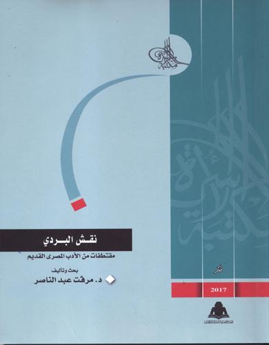 نقش البردى: مقتطفات من الأدب المصرى القديم 1