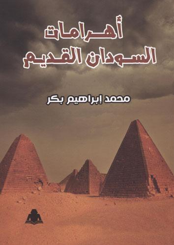 أهرامات السودان القديم 27