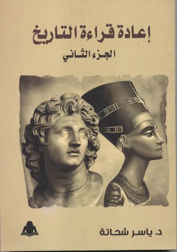 إعادة قراءة التاريخ. الجزء الثانى 1