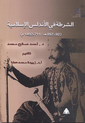 الشرطة فى الأندلس الإسلامية ( 92 – 897 هـ / 711 – 1492 م ) 1