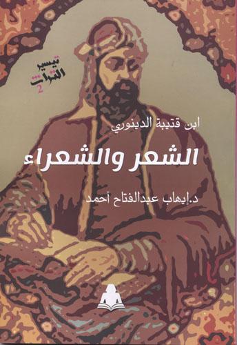 كتاب الشعر والشعراء :لابن قتيبة الدينورى 1