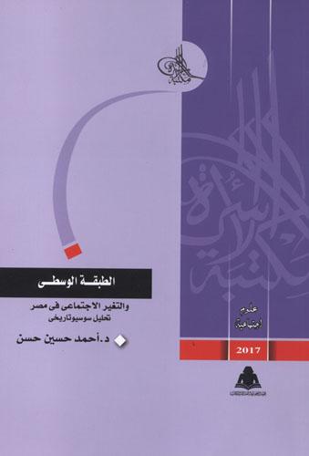 الطبقة الوسطى والتغير الاجتماعى فى مصر تحليل سوسيوتاريخى 29