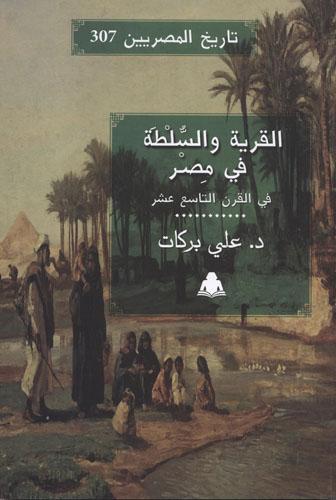 القرية والسلطة فى مصر فى القرن التاسع عشر 1