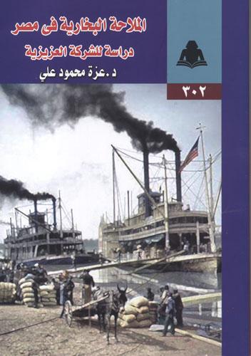 الملاحة البخارية فى مصر: دراسة للشركة العزيزية 1