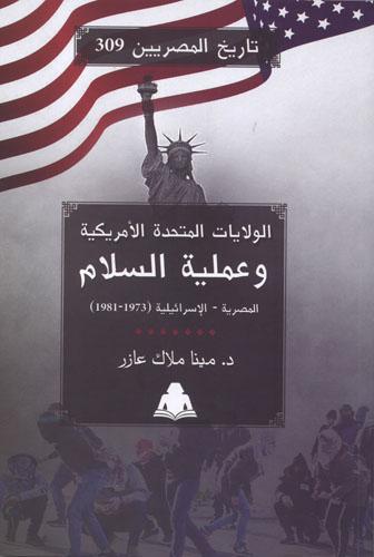 الولايات المتحدة الأمريكية وعملية السلام المصرية – الإسرائيلية 1973 – 1981 3