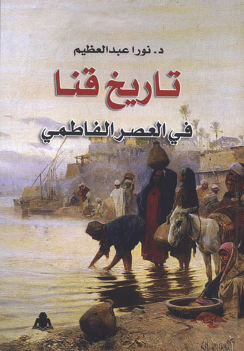 تاريخ قنا فى العصر الفاطمى( 358 – 567 هـ / 968 – 1171 م ) 1