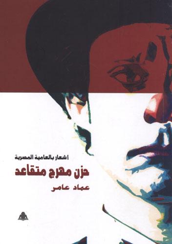 حزن مهرج متقاعد: أشعار بالعامية المصرية 25