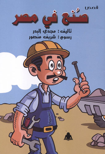 صنع فى مصر 1