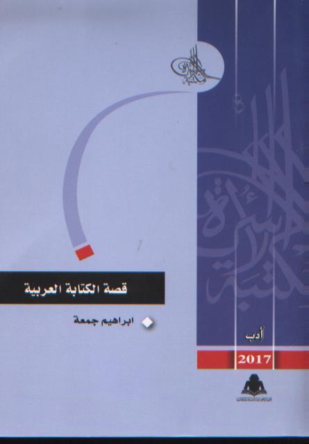 قصة الكتابة العربية 1