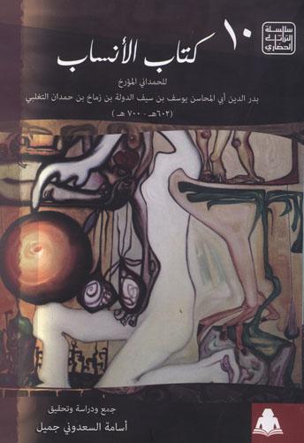 كتاب الأنساب 22