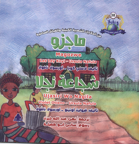 من الحكايات الشعبية الكينية والقبائل الساحلية  ماجزو – شجاعة نجلا 1