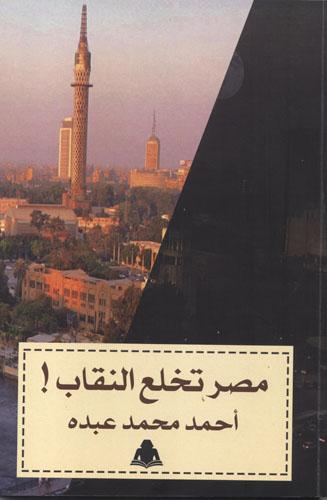 مصر تخلع النقاب: الثورة المعقدة 1