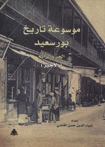 موسوعة تاريخ بورسعيد. الجزء الرابع 1