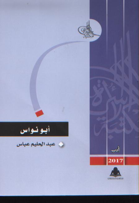 أبو نواس 1