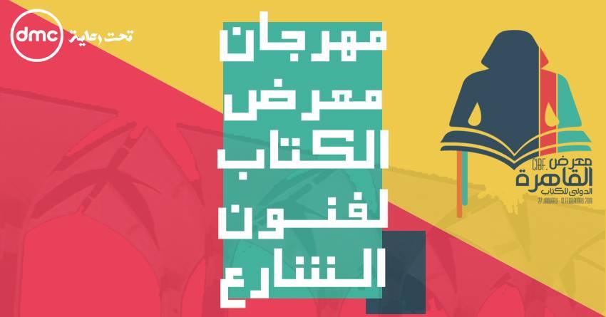 مهرجان معرض الكتاب الأول لفنون الشارع 5