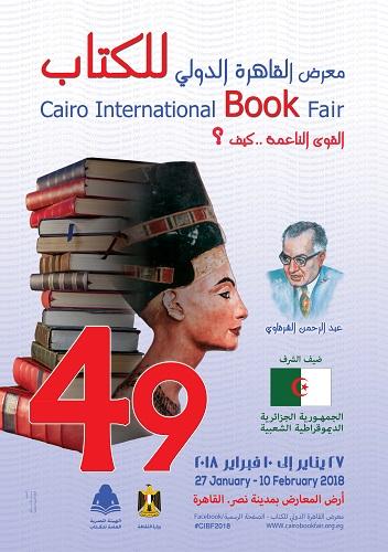 أسماء الفائزين بجائزة معرض القاهرة الدولى للكتاب لعام 2018 1