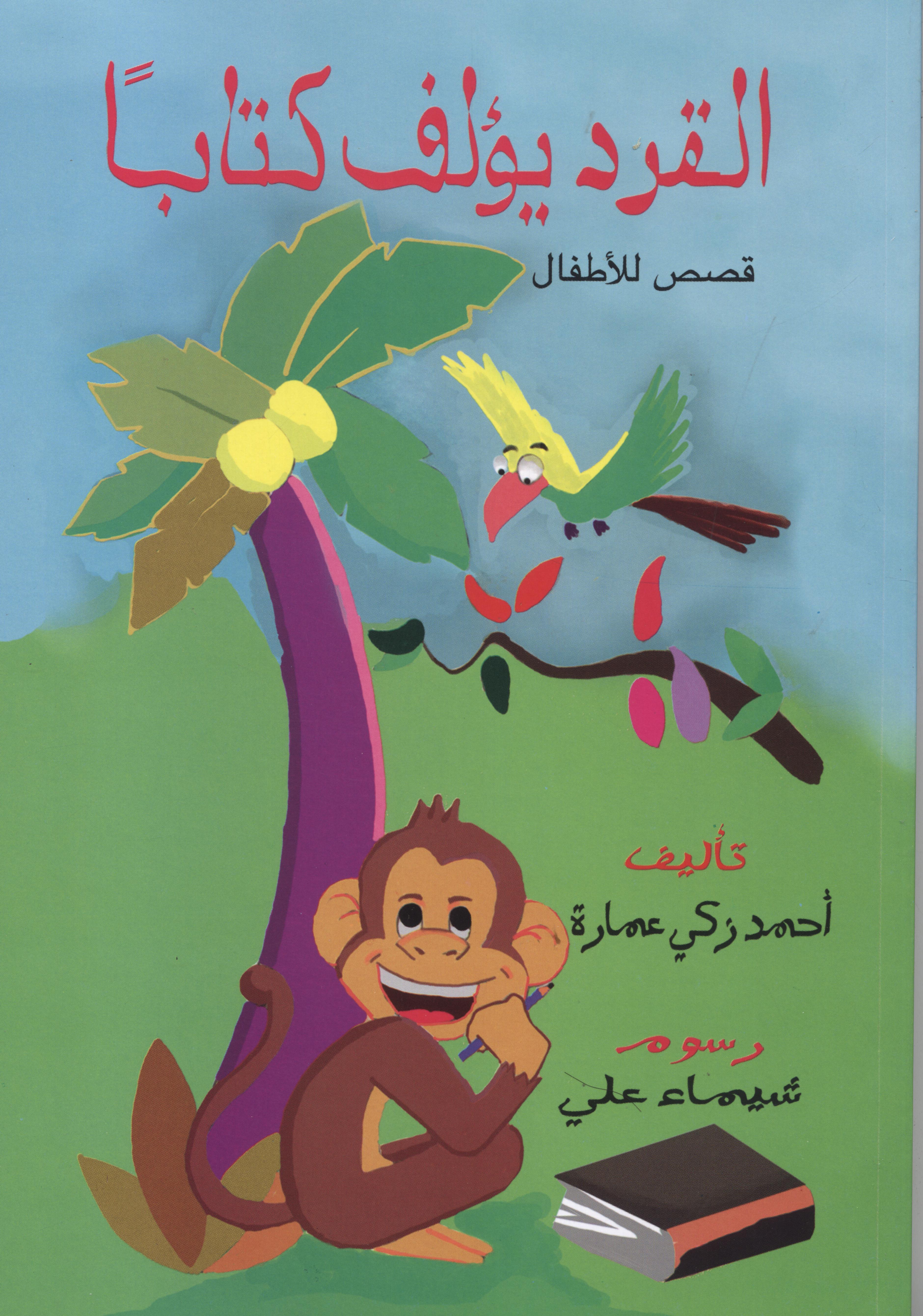 القرد يؤلف كتابًا 11