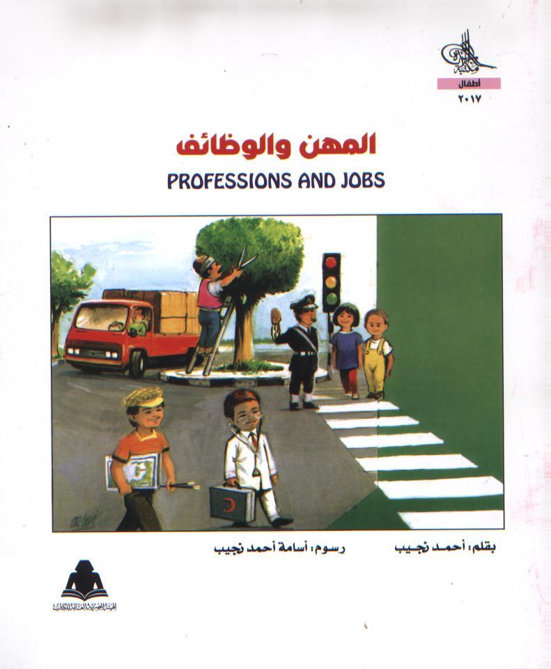 المهن والوظائف 5