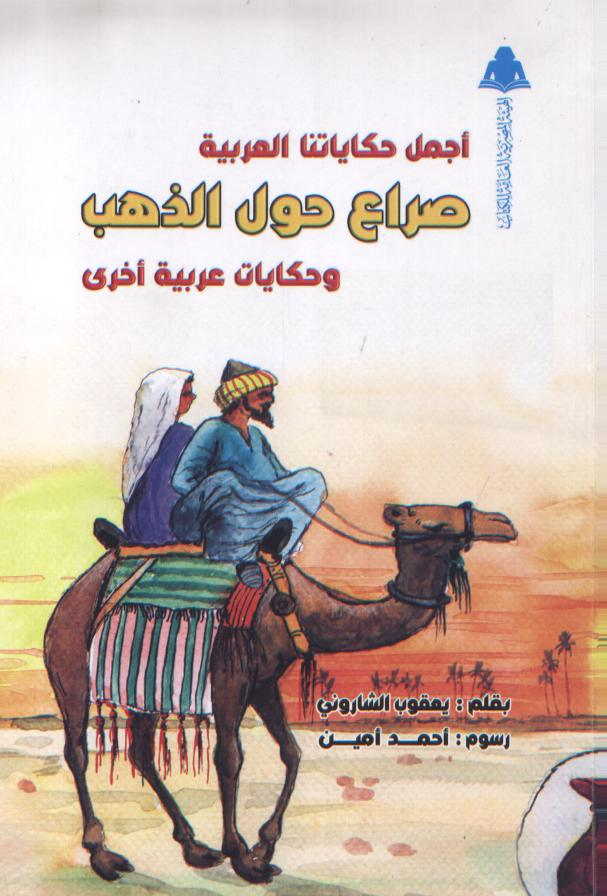 صراع حول الذهب وحكايات عربية أخرى 15