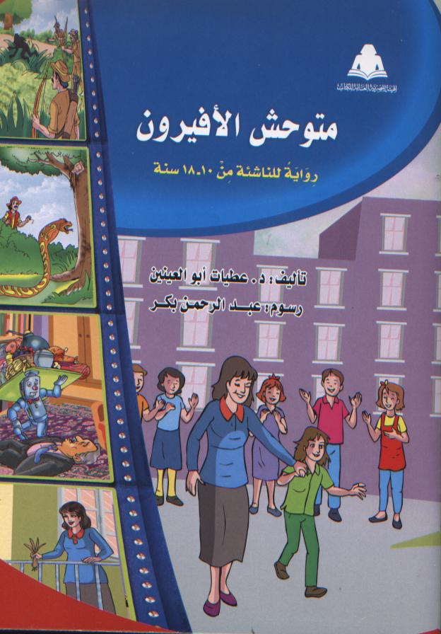 متوحش الأفيرون: رواية للناشئة من 10 – 18 سنة 12