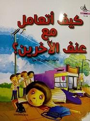 إقبال على عناوين كتب الأطفال بمعرض الشارقة 2