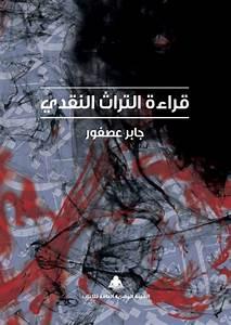 كتاب جديد للمفكر الدكتور جابر عصفور عن الهيئة العامة للكتاب 1
