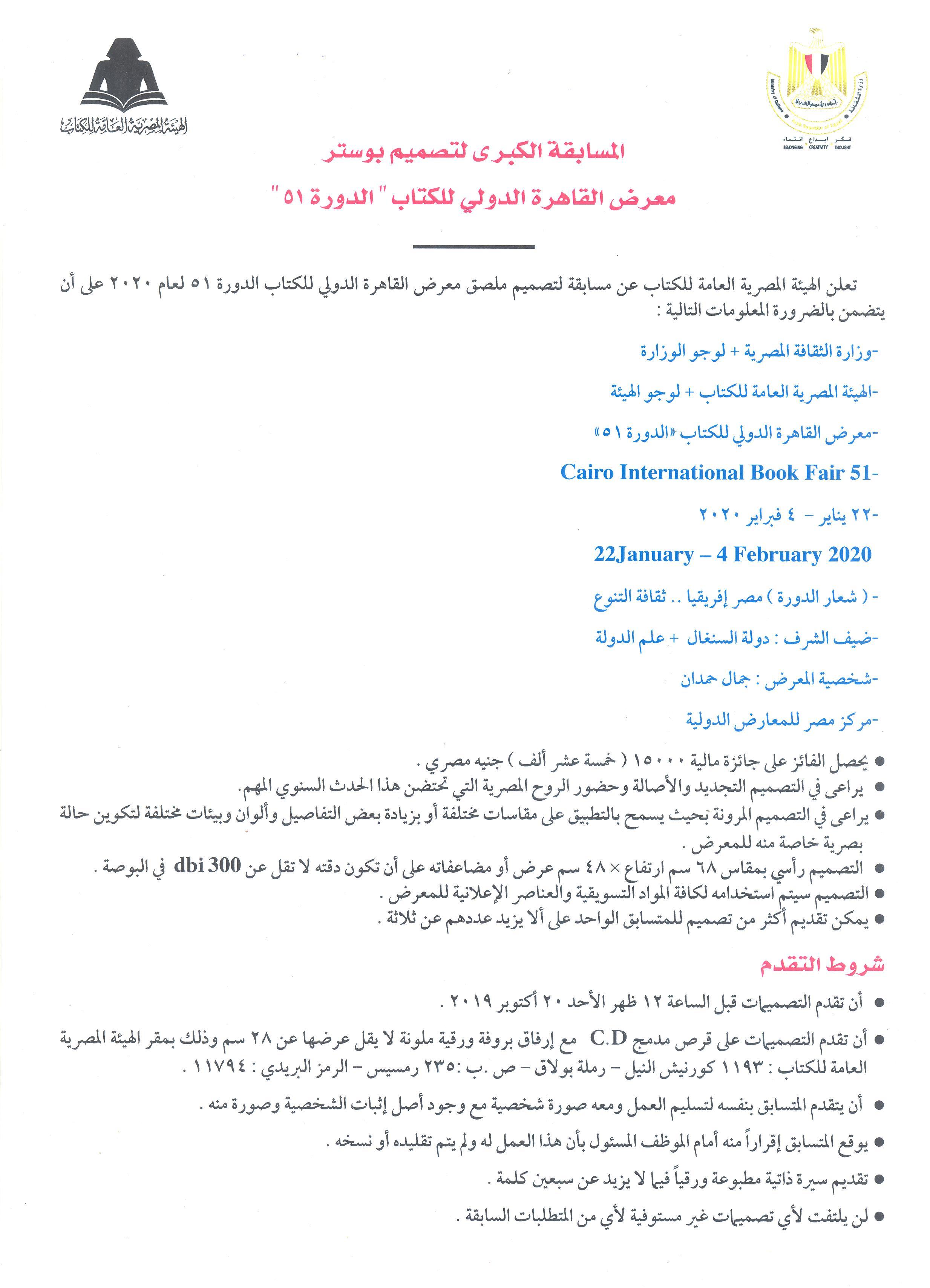 """المسابقة الكبرى لتصميم بوستر  معرض القاهرة الدولي للكتاب """" الدورة 51 """" 1"""